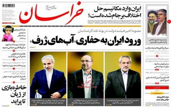 khorasannews_s (1)